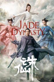 กระบี่เทพสังหาร (Jade Dynasty)