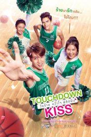 วัยร้ายคว้าใจพิชิตฝัน (Touchdown Kiss)