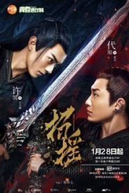เจาเหยา ลิขิตรักนางพญามาร (Zhao Yao)