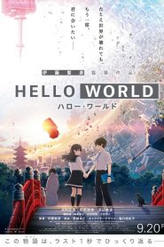 [ตัวอย่างหนัง] Hello World