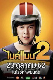 ไบค์แมน ภาค 2 (Bikeman 2)