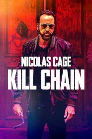โคตรโจรอันตราย (Kill Chain)