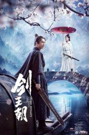 ราชวงศ์ดาบ (Sword Dynasty)