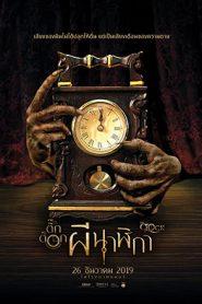 [ตัวอย่างหนัง] ติ๊ก ต๊อก ผีนาฬิกา (The Clock)