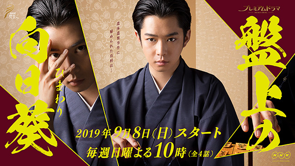 Banjo no Himawari (2019)