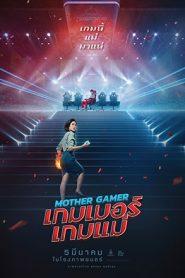 [ตัวอย่างหนัง] เกมเมอร์เกมแม่ (Mother Gamer)