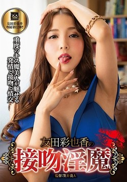 [MMTA-012] Yuuka Tomoda's Kissing Fucker