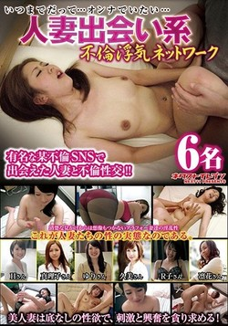 [VNDS-3285] Married Wife Dating