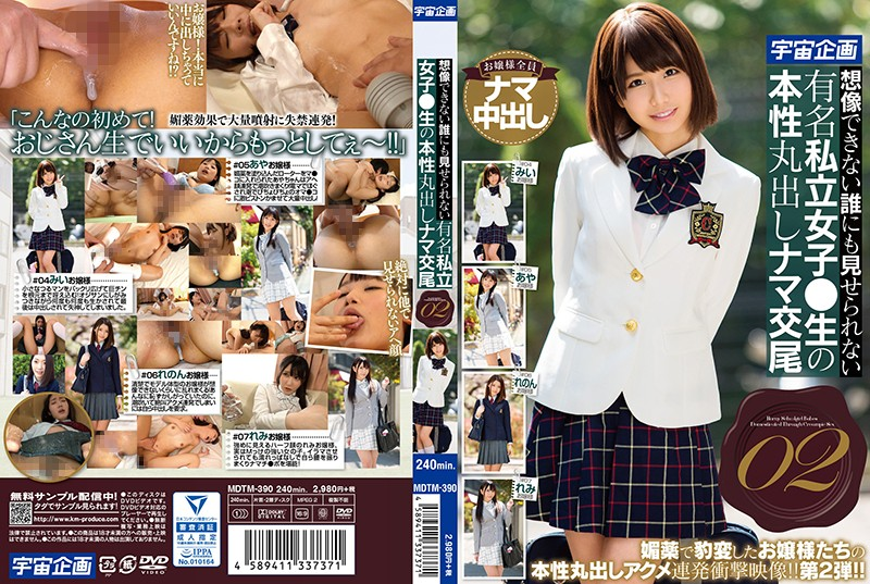 [MDTM-390] Famous Private Girls
