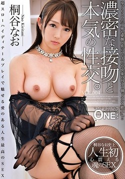 [ONEZ-167] Dense Kiss And Serious