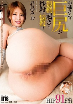 [MMKZ-046] My Sister's Big Ass Is Too Obnoxious