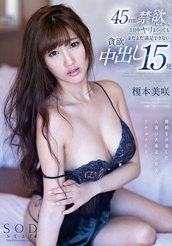 [STAR-975] Forty Vaginal Cum Shot