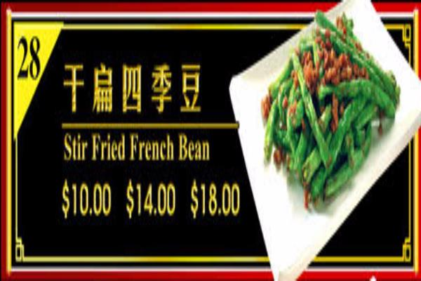 Stir-Fried French Beans 干煸四季豆