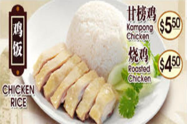Kampong Chicken Rice 甘榜鸡饭