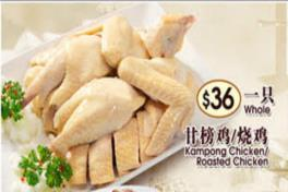 Swee Kee Chicken Rice 瑞记鸡饭