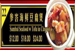 Beancurd 豆腐类