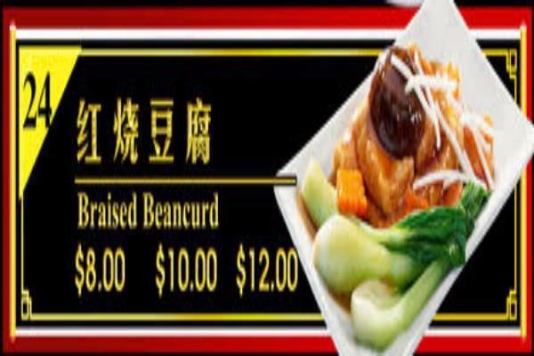 Braised Beancurd 红烧豆腐