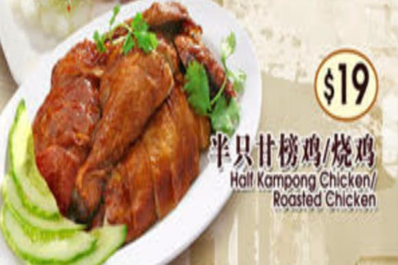Roasted Chicken - Half 烧鸡半只