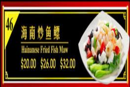 Chef Recommended Hainanese Dishes 厨师推荐海南菜