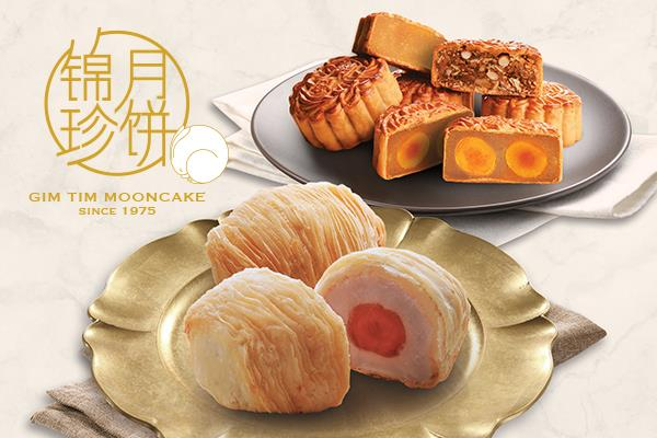 MOONCAKE PROMOTION 月饼优惠