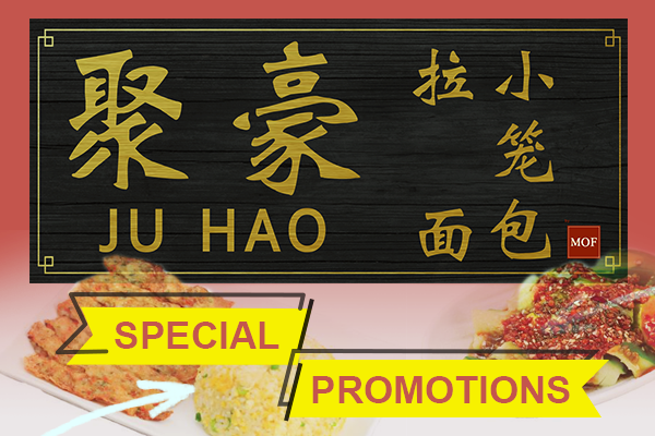 SET MEAL PROMOTION 套餐
