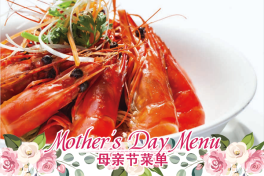 MOTHER'S DAY - 虾 PRAWN