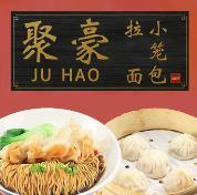 Ju Hao Xiao Long Bao