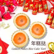 B008 - Golden Flakes Rice Cake Tart 年糕挞 (3 pcs / 件)