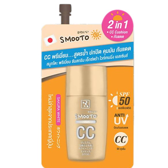 SMOOTO SMOOTO PREMIUM SUNSCREEN EXTRA WHITENING ESSENCE