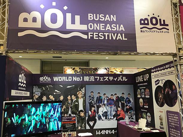 Busan One Asia Festival
