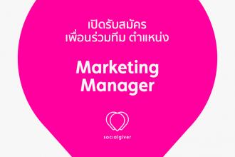 Marketing_Recruitment