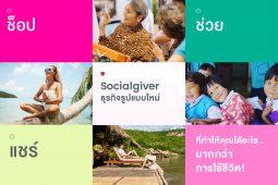Socialgiver ธุรกิจรูปแบบใหม่ ที่ทำให้คุณได้อะไร.. มากกว่าการใช้ชีวิต