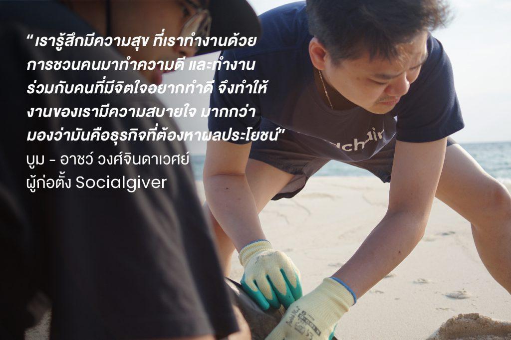 SG_profile2-02