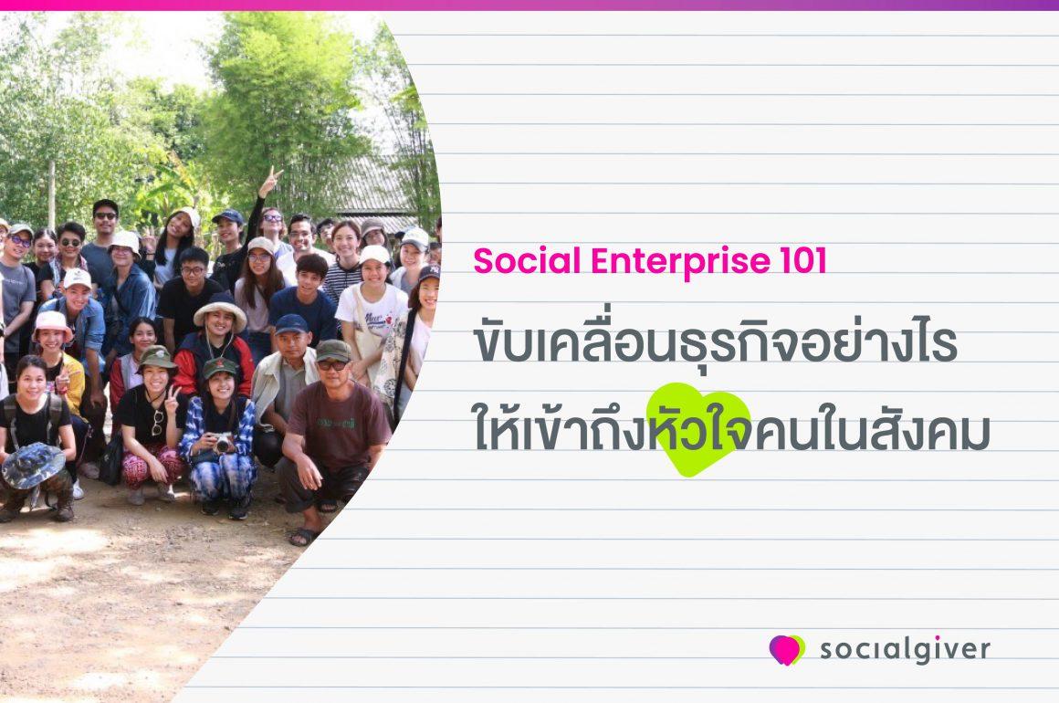 SE101_blogcover