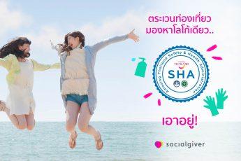 SHA_blogcover