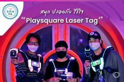 """ความสนุกครั้งใหม่ภายใต้ความปลอดภัยกับ """"Playsquare Laser Tag"""""""