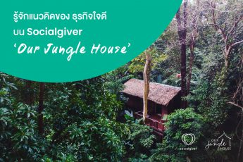 ourjungle_cover