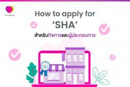 ง่าย ๆ กับการขอรับรองมาตรฐาน SHA สร้างความมั่นใจให้นักท่องเที่ยวยุค New Normal