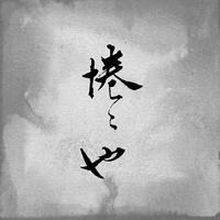 Eden Ching