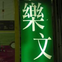 旺角樂文書店