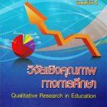 วิจัยเชิงคุณภาพ ทางการศึกษา  Qualitative Research in Education