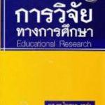 การวิจัยทางการศึกษา Educational Research