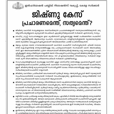 Image result for kerala govt prd jishnu add