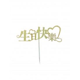 Happy Birthday (Chinese, Gold) Stand
