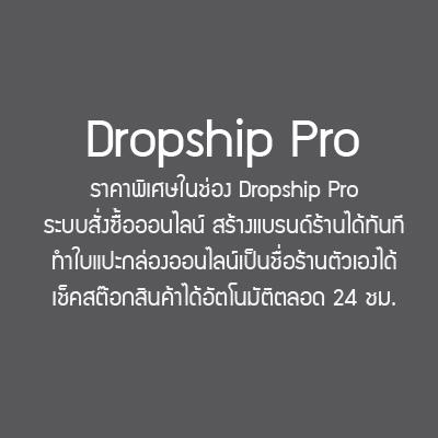 Dropship ราคาถูก