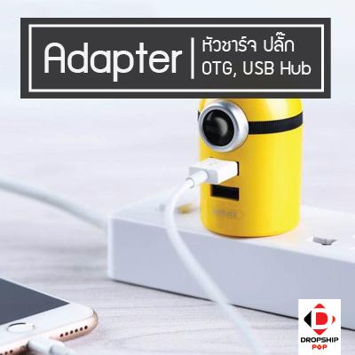 ตัวแทนจำหน่าย Dropship Adapter