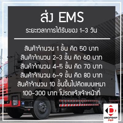 ค่าจัดส่ง EMS Dropship