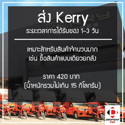 ค่าจัดส่ง Kerry Dropship