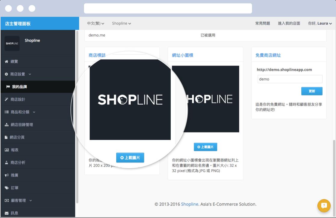 在SHOPLINE後台,可上傳網店標誌的操作畫面