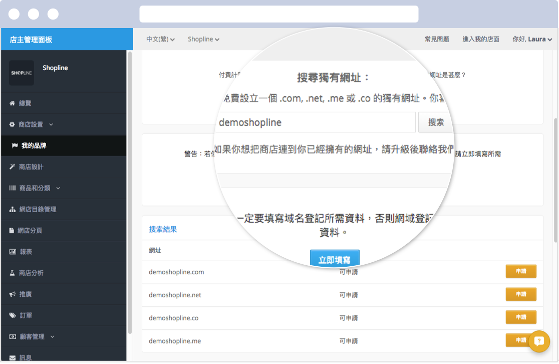 在SHOPLINE後台,可自行輸入網域名稱的操作畫面